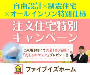 注文住宅キャンペーン2020